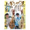 《新刊情報》ルアーマガジン・ソルト別冊 エギング王 vol.18 2015年秋号