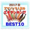 2017年秋、アマゾンで人気のエギランキング ベスト10
