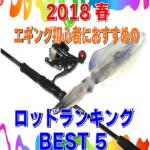 2018春、エギング初心者におすすめのロッドランキングベスト5